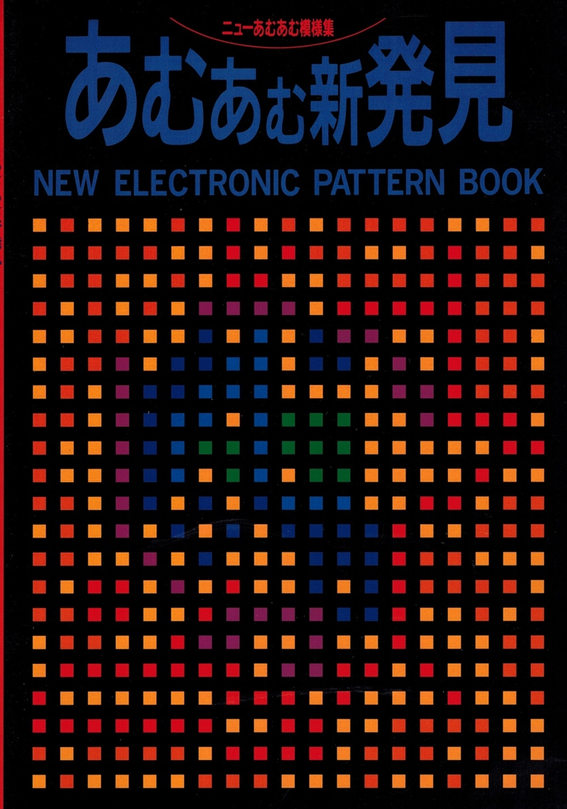 Electronic Pattern Book 1